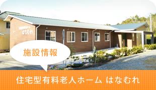 住宅型有料老人ホームはなむれ施設情報